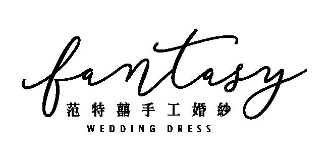 fantasy范特囍手工婚紗。自助婚紗、婚紗工作室、台南婚攝推薦