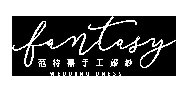 fantasy 范特囍手工婚紗 – 自助婚紗 | 台南婚紗工作室 | 婚紗推薦